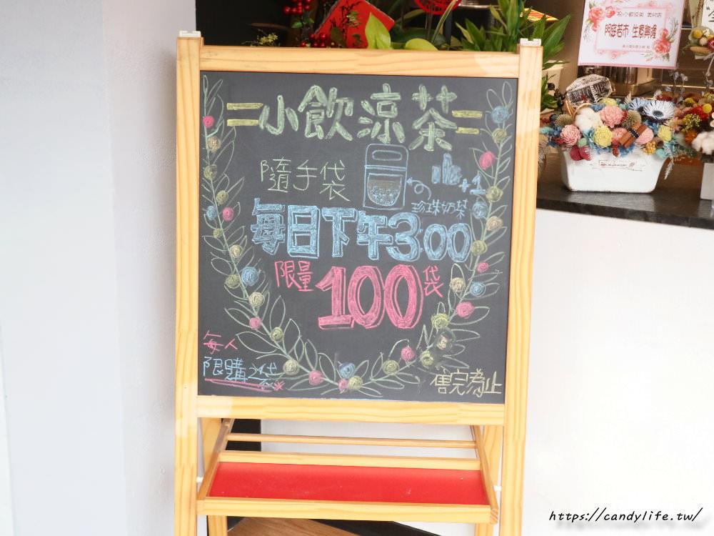 20180207074712 10 - 小飲涼茶美村店│珍珠奶茶隨手袋每日下午三點開賣,限量100袋,每人限購2袋~