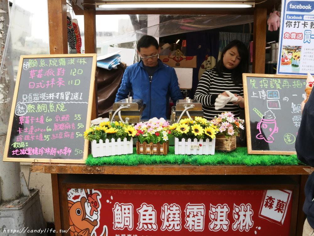 20180214073757 73 - 一中街鯛魚燒霜淇淋│FB按讚打卡鯛魚燒霜淇淋買一送一!!草莓派對限定上市~