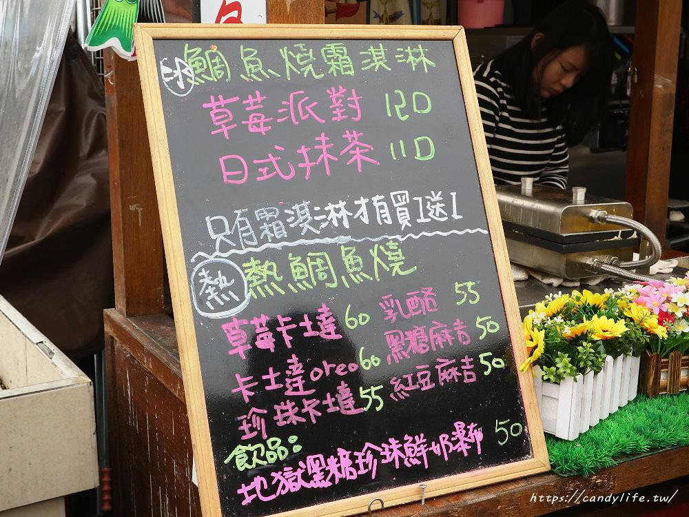 20180214073758 57 - 一中街鯛魚燒霜淇淋│FB按讚打卡鯛魚燒霜淇淋買一送一!!草莓派對限定上市~