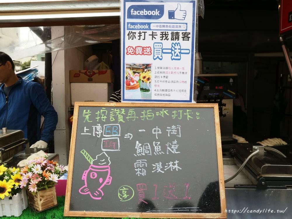 20180214073759 54 - 一中街鯛魚燒霜淇淋│FB按讚打卡鯛魚燒霜淇淋買一送一!!草莓派對限定上市~