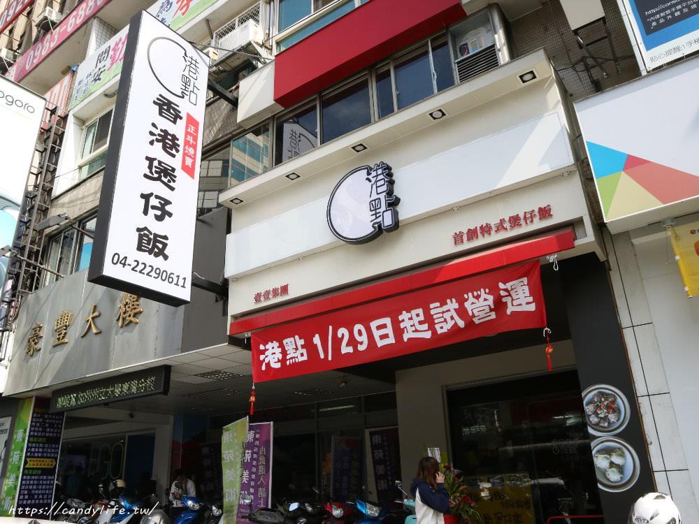 20180218111057 21 - 港點 香港煲仔飯│一中港式飲茶推薦,來自香港師傅料理的道地美味~