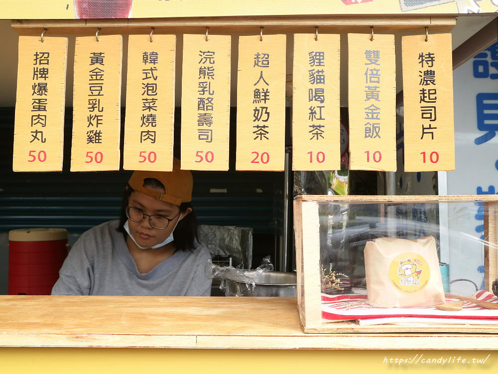 20180226074652 98 - 貍貓超人 黃金飯糰│台中好吃飯糰推薦,採用金黃色的薑黃飯,配料獨特,顛覆傳統飯糰的口味~