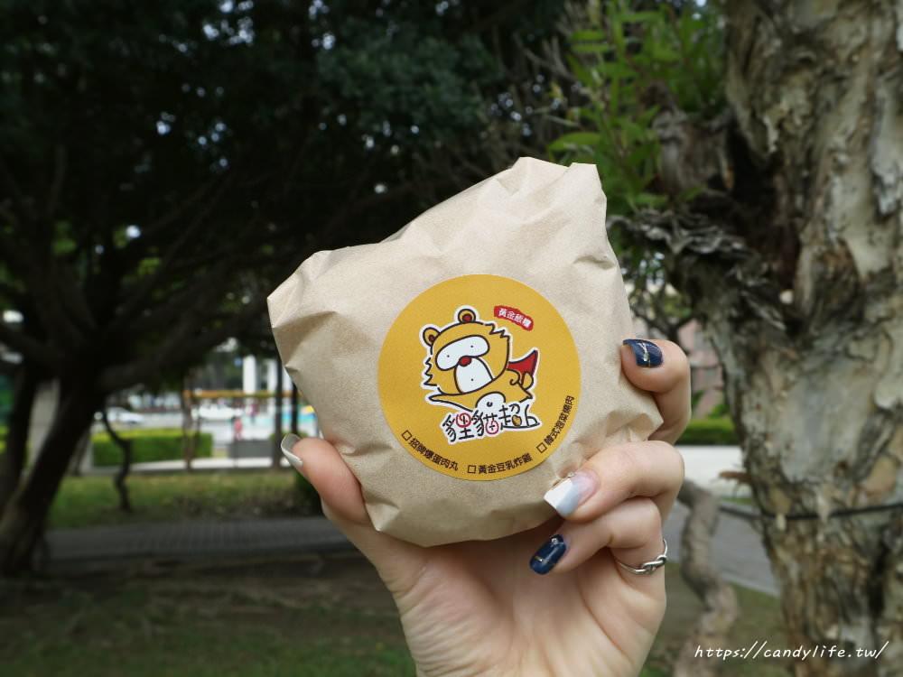 20180226074655 1 - 貍貓超人 黃金飯糰│台中好吃飯糰推薦,採用金黃色的薑黃飯,配料獨特,顛覆傳統飯糰的口味~