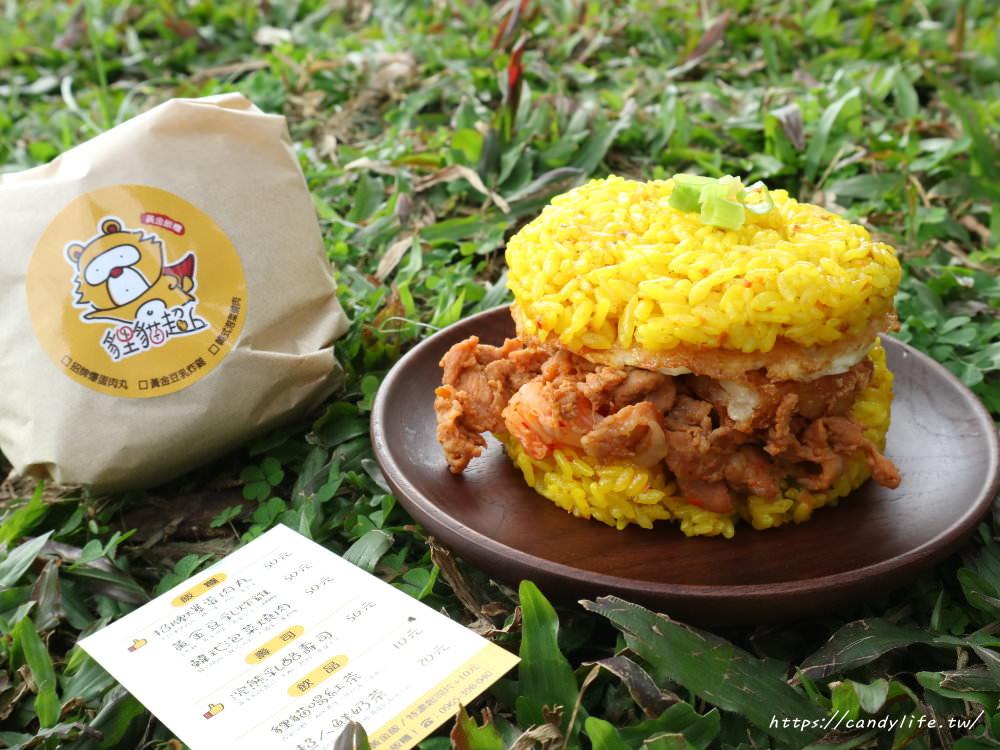 20180226074657 61 - 貍貓超人 黃金飯糰│台中好吃飯糰推薦,採用金黃色的薑黃飯,配料獨特,顛覆傳統飯糰的口味~