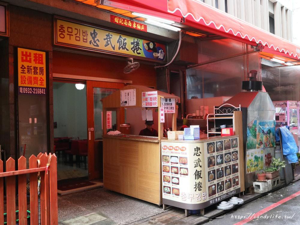 20180301074130 20 - 忠武海苔飯捲便當│隱藏在一中巷弄的平價美食,讓學生們一吃就愛上的韓式料理!!