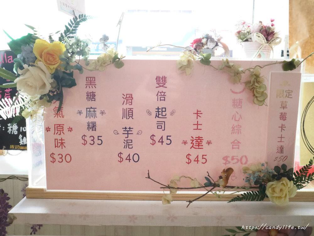 20180310221751 12 - 台中美食│糖心雞蛋糕〃季節限定的草莓卡士達超美,還有芋泥口味的雞蛋糕唷~