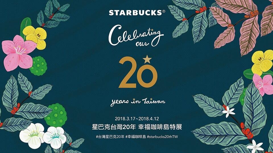 20180318130703 20 - 慶祝台灣星巴克20週年!!黑糖地瓜布丁限定上市,還有20週年系列商品及活動開跑~詳見內文!!