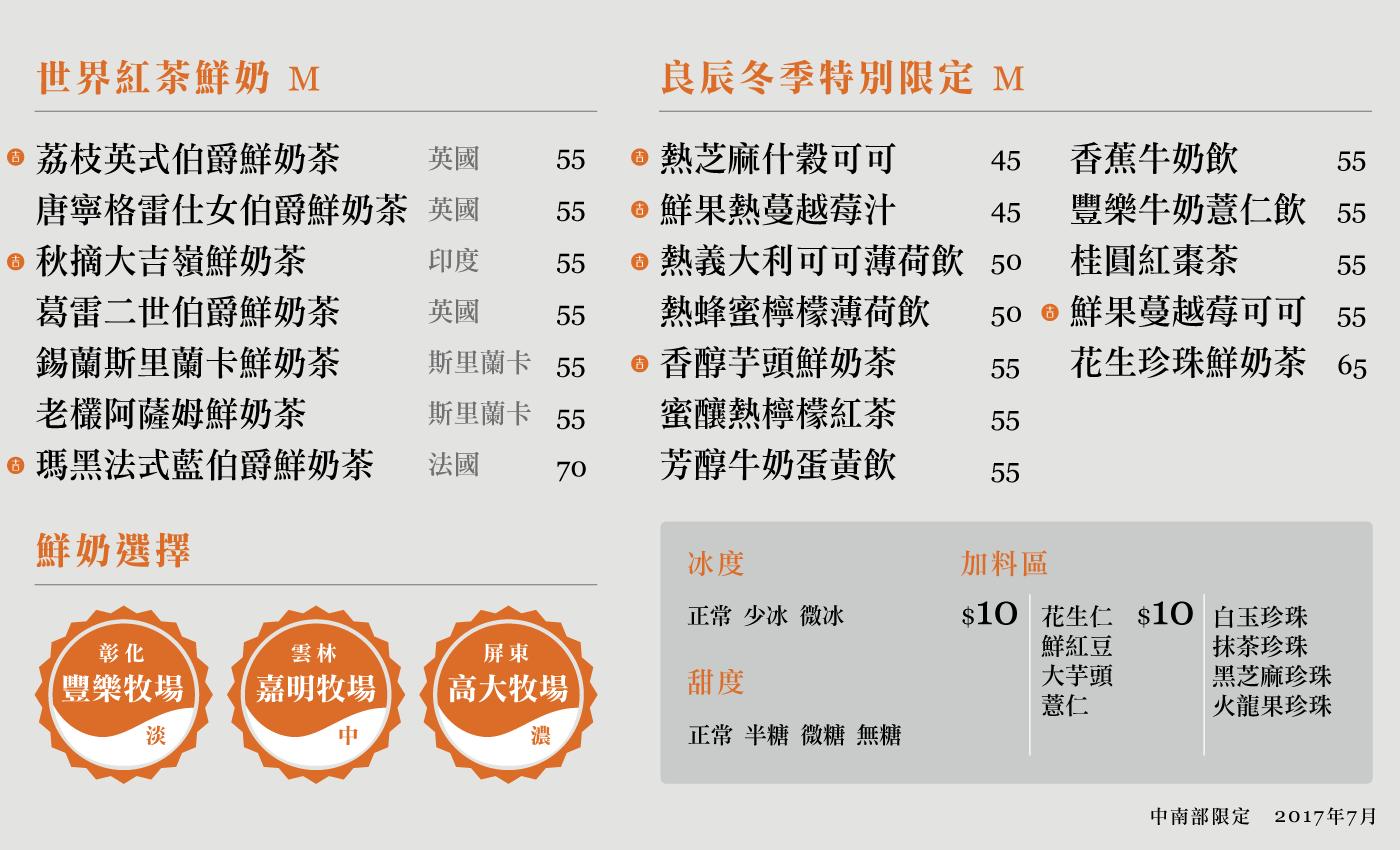 20180322091009 38 - 良辰吉時 茶飲專門店│新品宇治抹茶玉露鮮奶火紅上市!!抹茶控必看!!