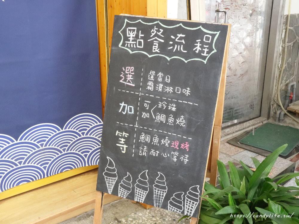 20180407221040 41 - 金帛霜淇淋專賣店│髒髒鮮奶霜淇淋連假限定!!想吃趁現在~