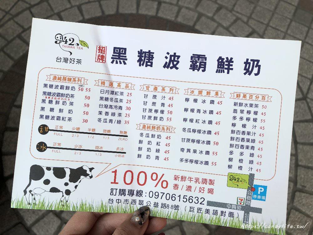 20180408224132 36 - 942台灣好茶-公益店│來自霧峰的超人氣黑糖珍珠鮮奶,就在勤美綠園道旁~