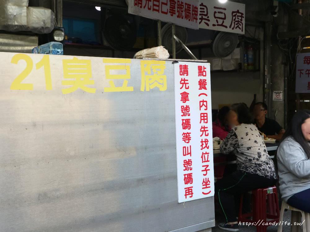 20180423074616 42 - 21臭豆腐│一中街必吃銅板美食!香酥脆的迷人滋味,搭配特製醬料,讓人一吃就上癮的台灣小吃!