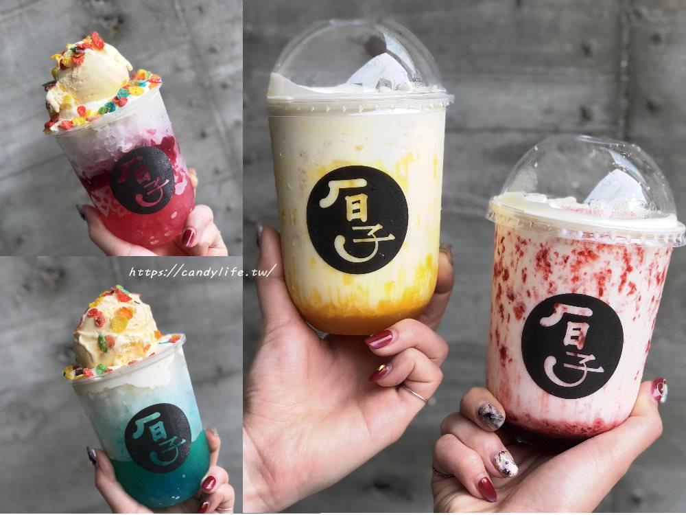 台中美食│ㄏ日子〃一中街I Plaza愛廣場又有一間美美飲料店誕生啦!