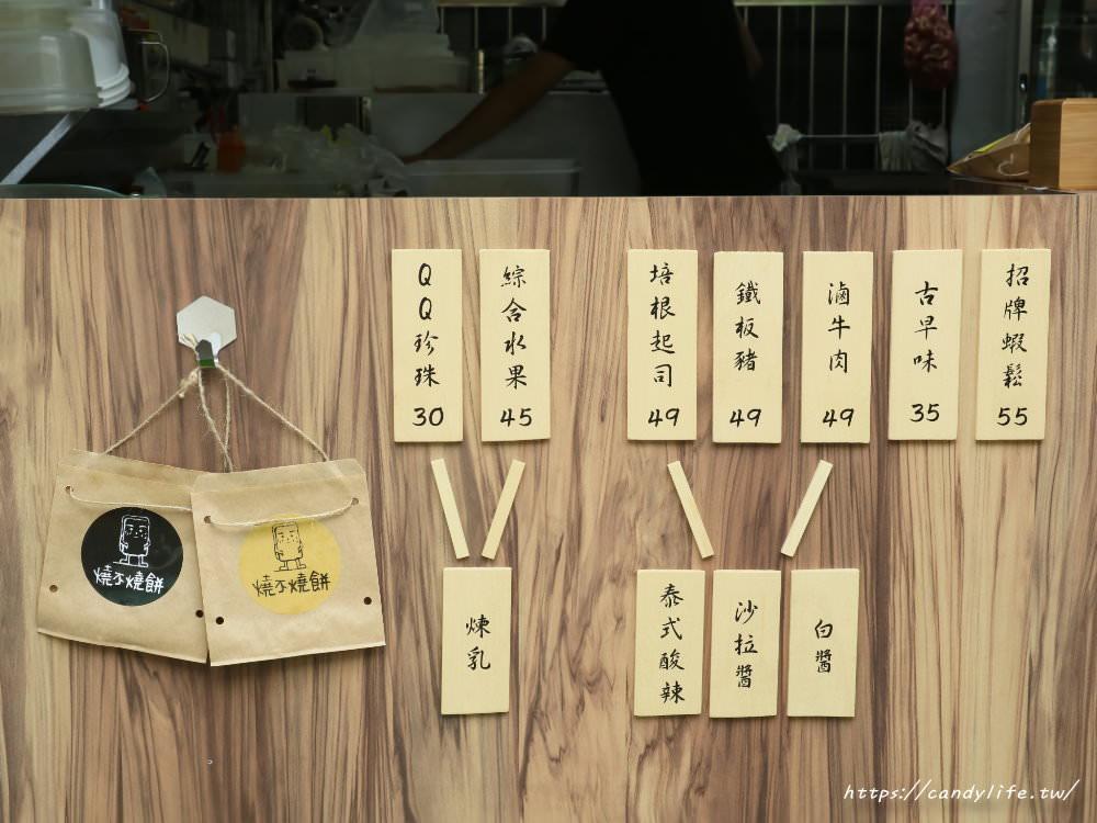 20180510222823 58 - 燒不燒餅│藏在住宅區裡的文青燒餅店,近太原火車站~