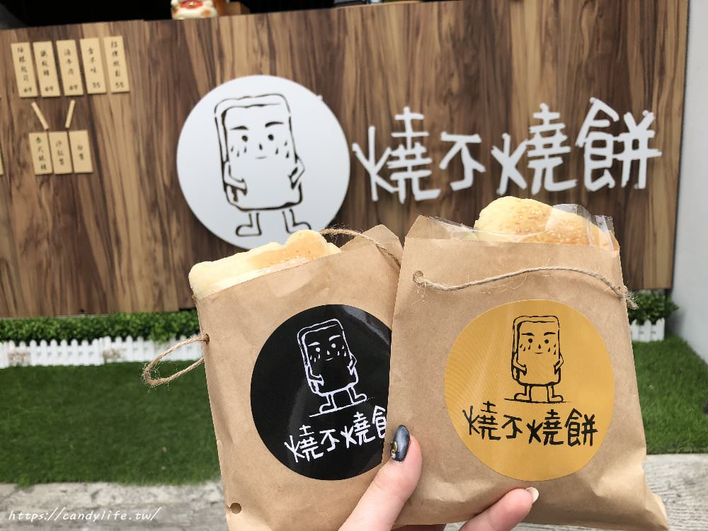 20180510222841 88 - 燒不燒餅│藏在住宅區裡的文青燒餅店,近太原火車站~