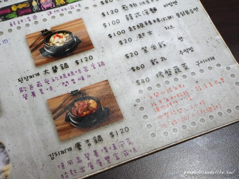 20180516072445 87 - 火板大叔韓國烤肉│好吃韓國烤肉推薦,近中國醫藥大學,老闆是韓國人哦~