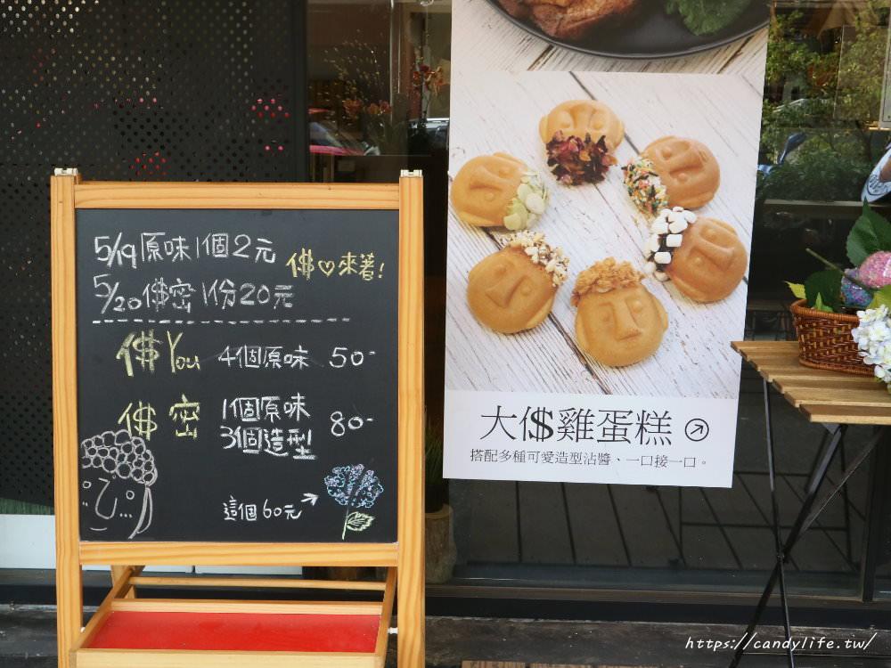 20180520220800 1 - 台灣惠蓀咖啡│大佛雞蛋糕登場,還可以髮型DIY,快來比誰最潮~