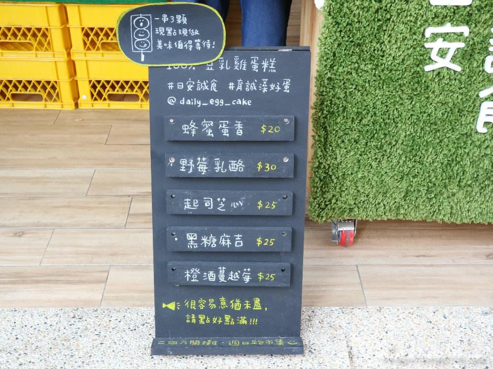 20180601222537 52 - 一週只賣三天的文青雞蛋糕~想吃還不一定吃的到!