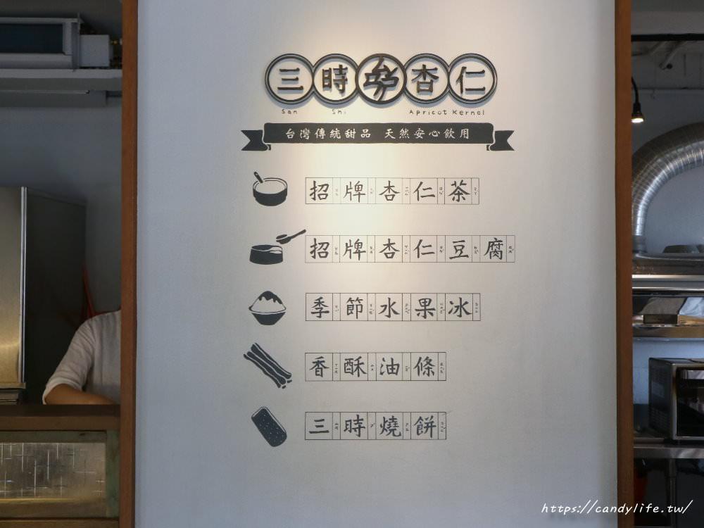 20180610225145 94 - 三時福利社│消暑又好吃的杏仁豆腐冰!就在審計新村裡~