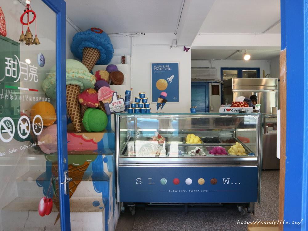20180617113258 46 - 甜月亮義大利手作冰淇淋│審計新村好吃又好拍的冰淇淋店