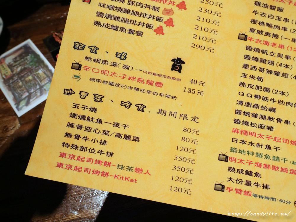 20180806220349 51 - 台中超人氣九日味噌燒肉丼專門店│一天只賣4小時,沒訂位吃不到