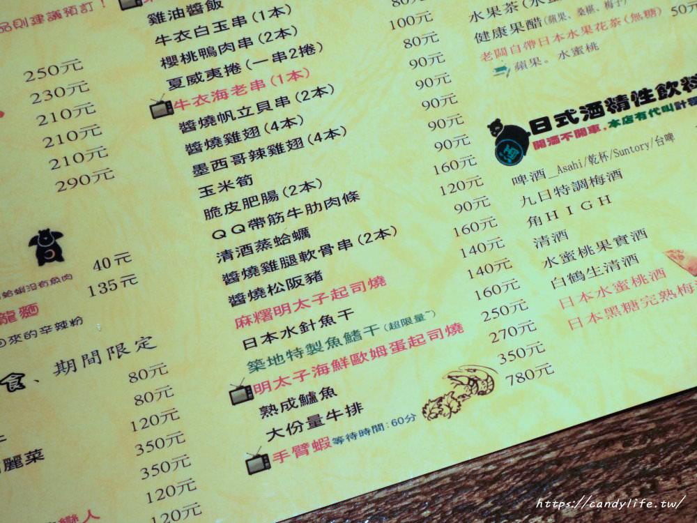 20180806220352 96 - 台中超人氣九日味噌燒肉丼專門店│一天只賣4小時,沒訂位吃不到