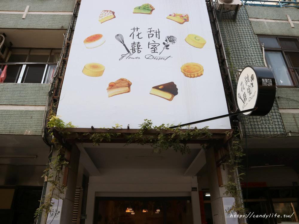 20180814074721 11 - 花甜囍室近科博館結合乾燥花的手作甜點店,主打塔類及乳酪蛋糕