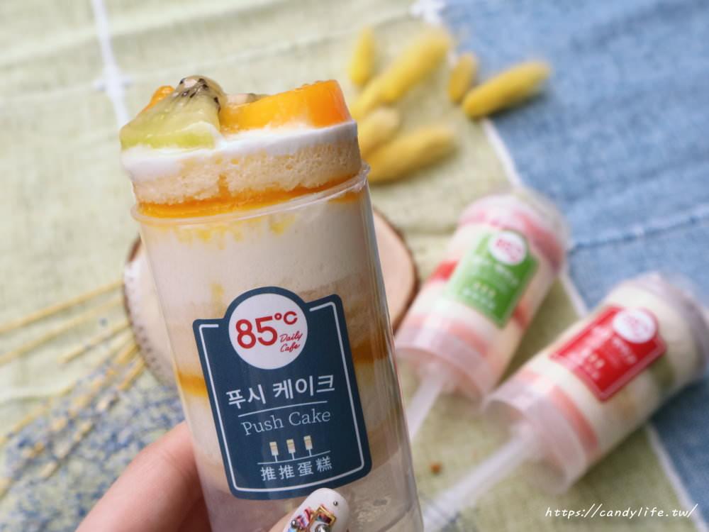 20180817174817 1 - 韓國爆紅推推蛋糕就在85度C,網美準備好衝一波了嗎~
