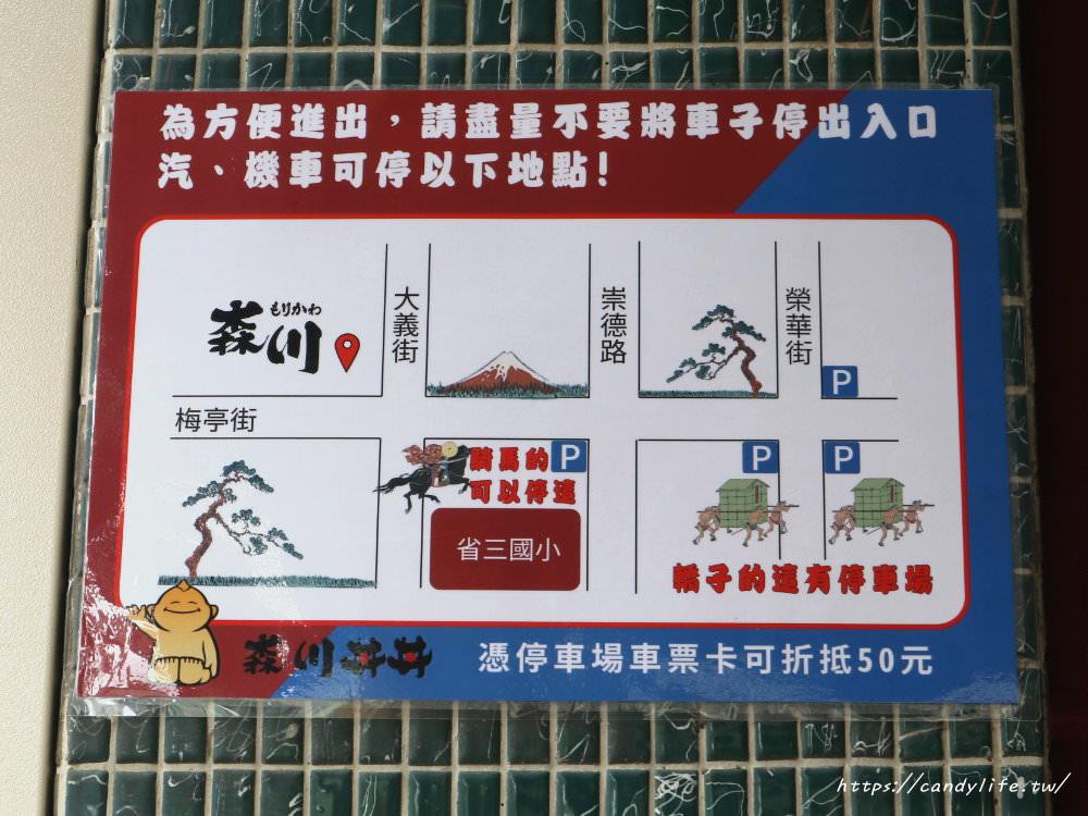 20180831073749 96 - 台中森川梅亭橫町│比臉大的巨無霸野鰻握壽司,一個人根本吃不完