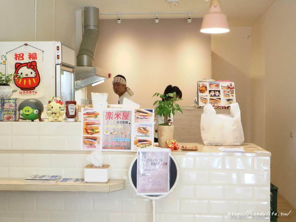 20180906220034 78 - 楽米屋 日式手作朝食,超人氣沖繩飯糰在台中也吃的到囉~