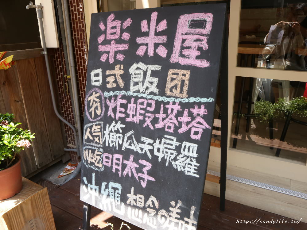 20180906220035 100 - 楽米屋 日式手作朝食,超人氣沖繩飯糰在台中也吃的到囉~