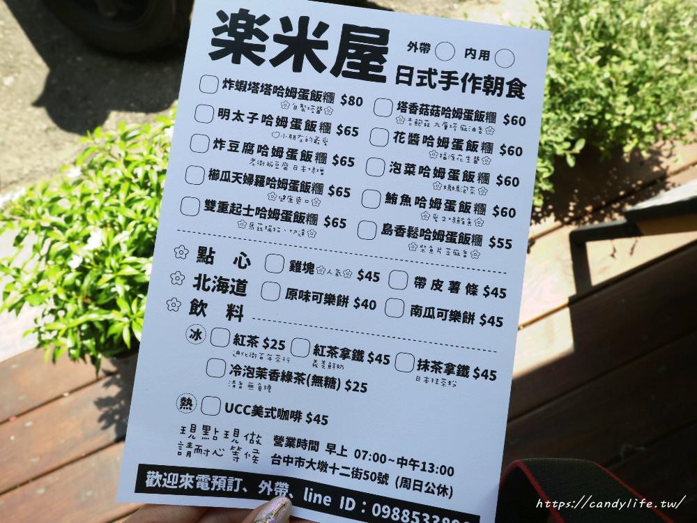 20180906220037 92 - 楽米屋 日式手作朝食,超人氣沖繩飯糰在台中也吃的到囉~