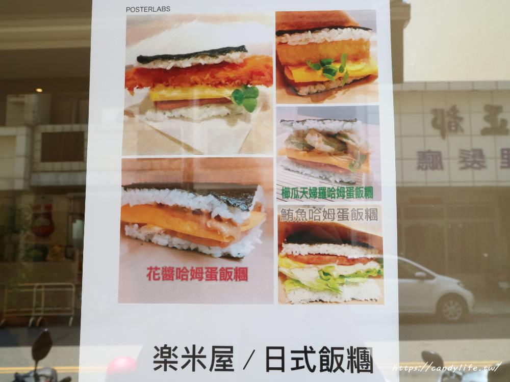 20180906220038 31 - 楽米屋 日式手作朝食,超人氣沖繩飯糰在台中也吃的到囉~