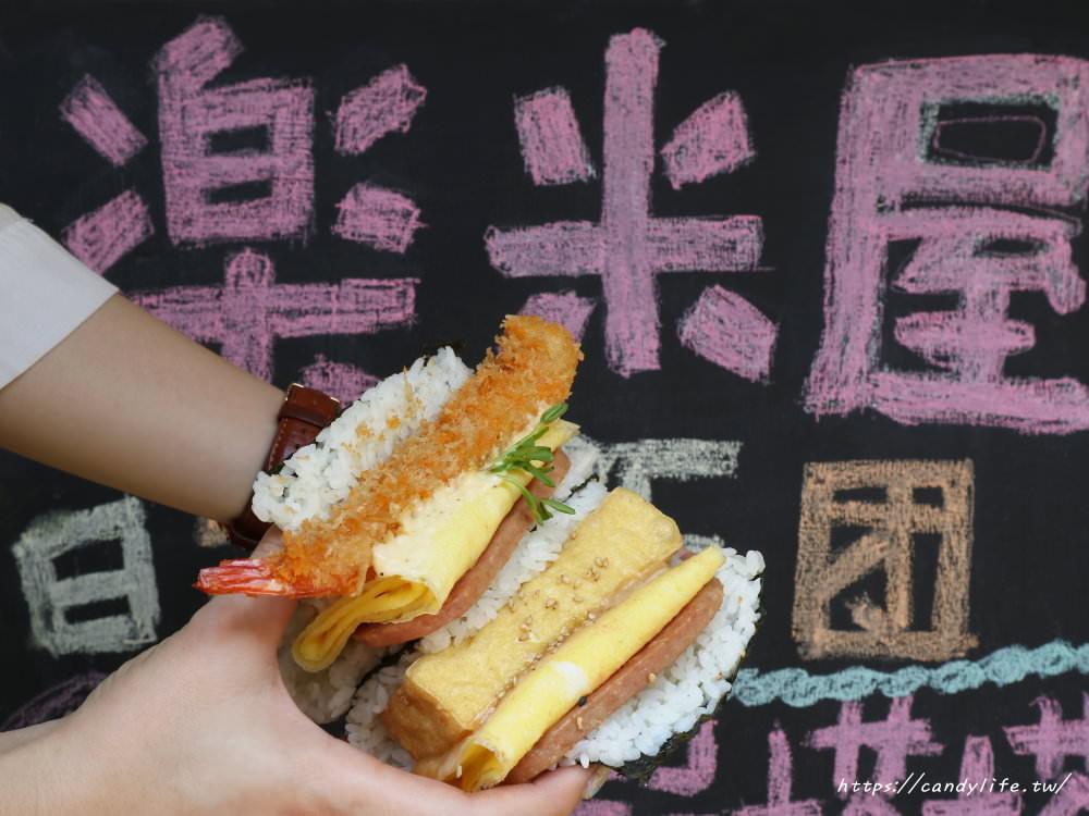 20180906220055 69 - 楽米屋 日式手作朝食,超人氣沖繩飯糰在台中也吃的到囉~