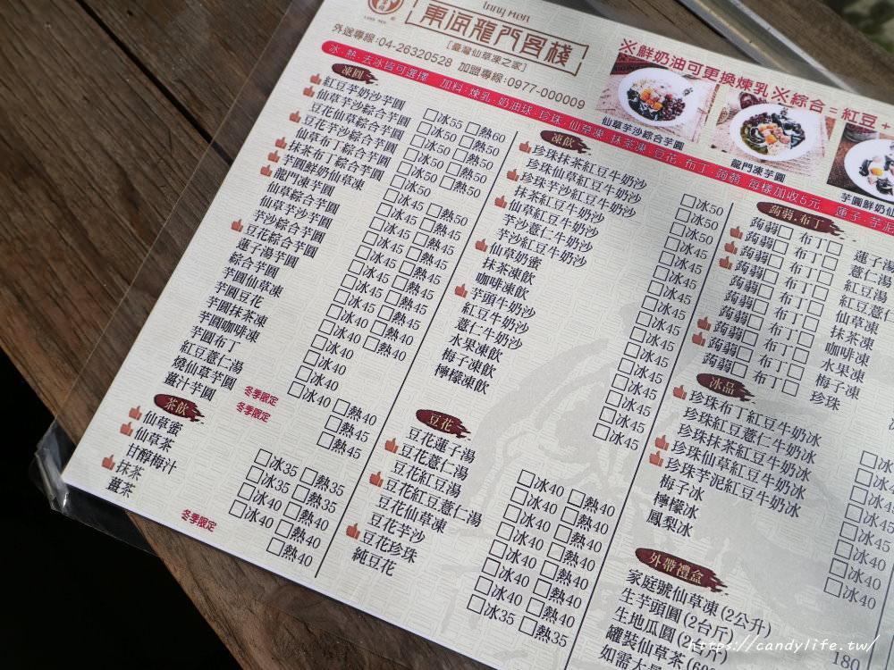 20180919183544 8 - 東海龍門客棧銅板美食,充滿古色古香的甜品店,用料超實在~