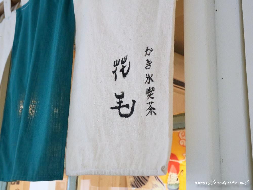 20180926230635 43 - 花毛 かき氷喫茶,隱藏在台中火車站巷弄裡的清新日式刨冰專門店~