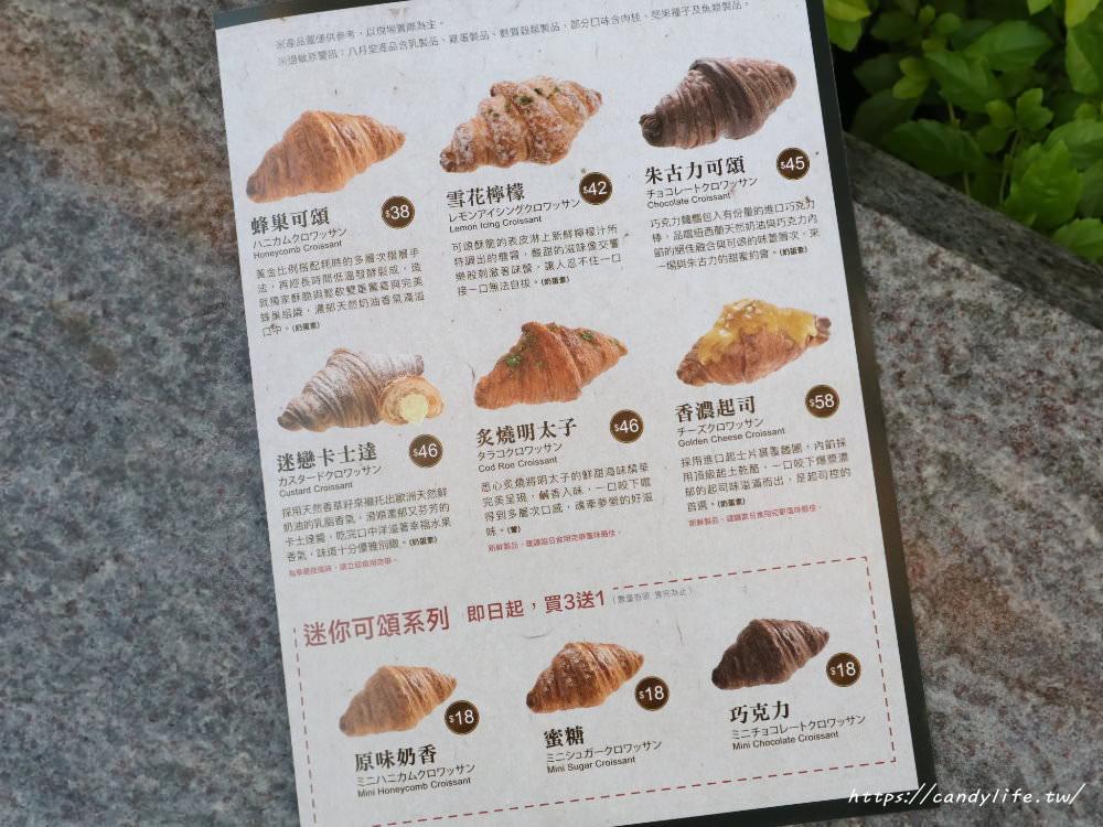 20181109174147 29 - 八月堂牛奶糖可頌新登場!11/11一日限定買一送一,不限口味~