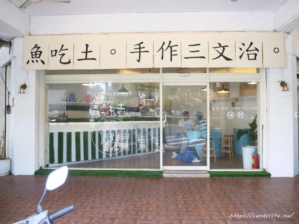 20181111114831 78 - 魚吃土忠明南店,爆漿起司黑磚吐司!還有爆餡芋泥可樂餅,芋頭控必吃~