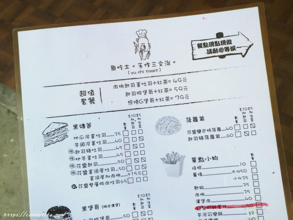20181111114846 11 - 魚吃土忠明南店,爆漿起司黑磚吐司!還有爆餡芋泥可樂餅,芋頭控必吃~