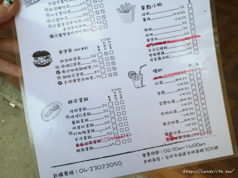20181111114849 40 - 魚吃土忠明南店,爆漿起司黑磚吐司!還有爆餡芋泥可樂餅,芋頭控必吃~