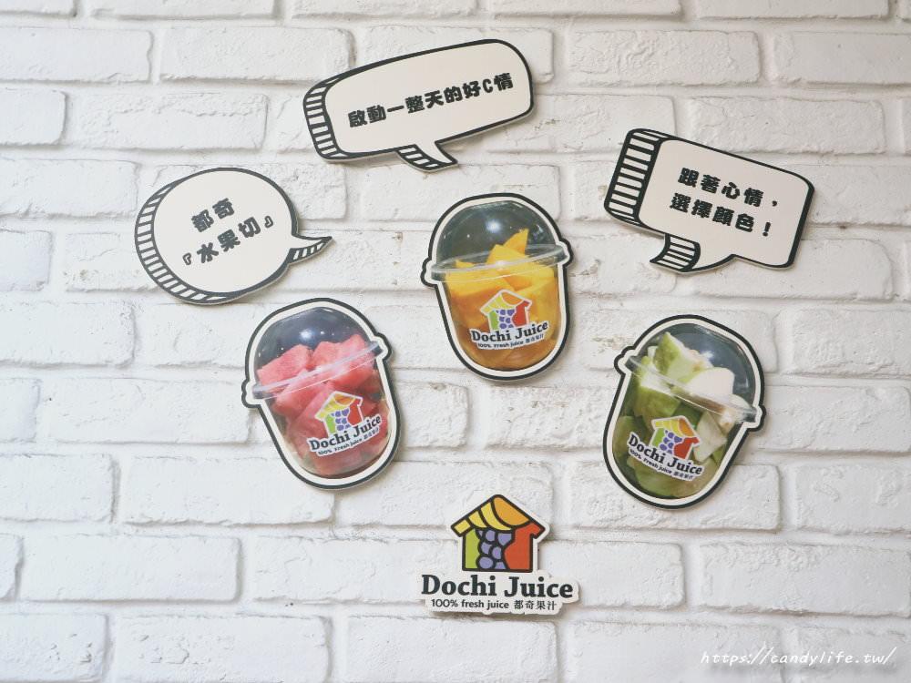 20181113221140 50 - Dochi Juice 都奇果汁,不加糖不加水,還有提供免費桌遊~