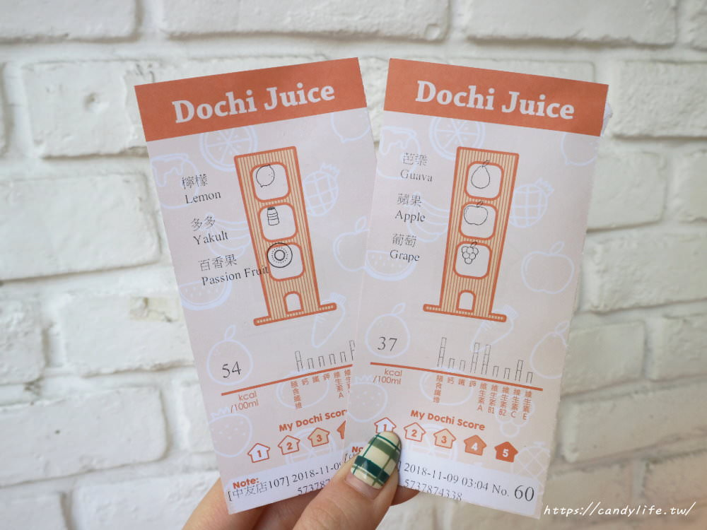 20181113221223 84 - Dochi Juice 都奇果汁,不加糖不加水,還有提供免費桌遊~