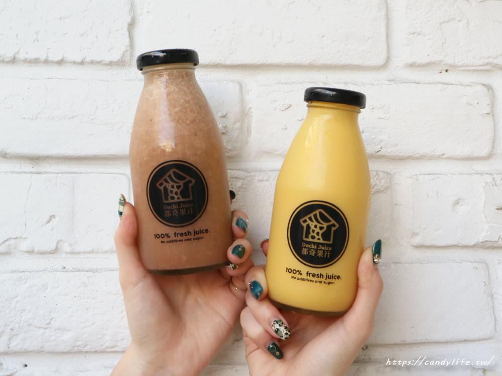 20181113221225 42 - Dochi Juice 都奇果汁,不加糖不加水,還有提供免費桌遊~