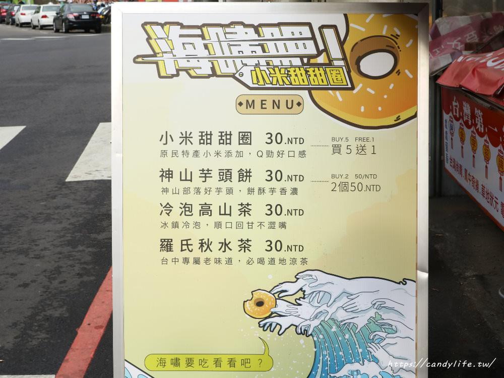 20181117215907 33 - 一中街也吃的到超夯的小米甜甜圈囉!