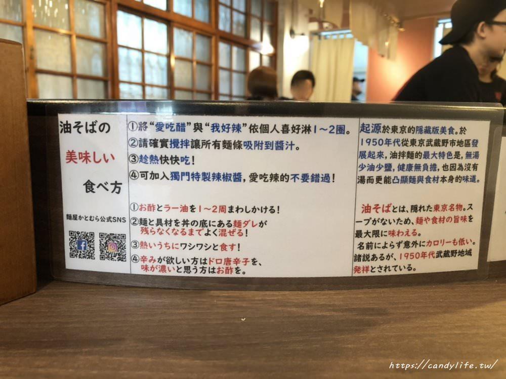 20181126171757 34 - 熱血採訪│沒有湯的拉麵,不用飛日本,在台中也吃的到東京名物油拌麵啦~
