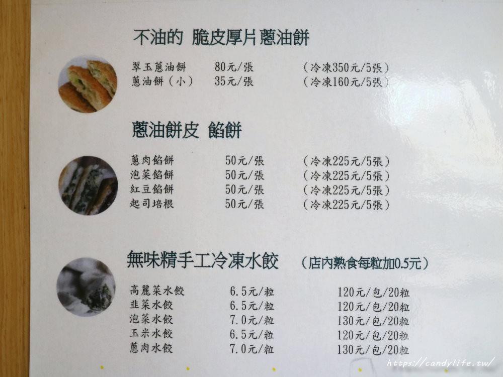 20181205222729 51 - 劉姥姥手工蔥油餅,外酥內Q,裡頭滿滿的青蔥,還有內用座位區~