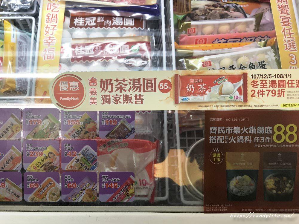 """20181207172848 62 - 全家限定!義美新品""""奶茶湯圓""""限量販售!準備好手刀衝刺了嗎~"""