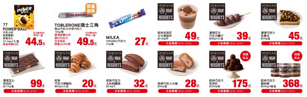 20181214111537 21 - 全聯聯名Hershey's巧克力強勢回歸,巧克力控準備好衝一波了嗎!