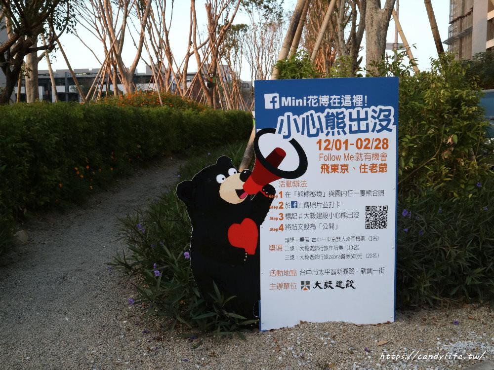 """20181215220152 11 - """"熊熊秘境""""台中最新IG熱門打卡景點!期間限定mini花博就在台中太平~"""