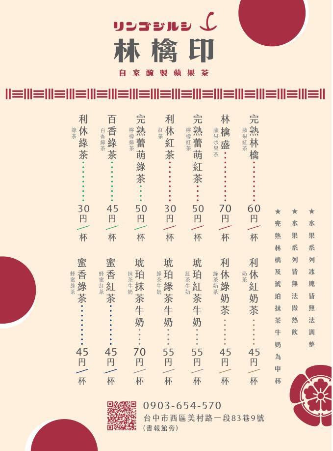 20181225185915 15 - 林檎印リンゴジルシ .Ringo,以蘋果茶為招牌的水果茶店,近勤美草悟道~