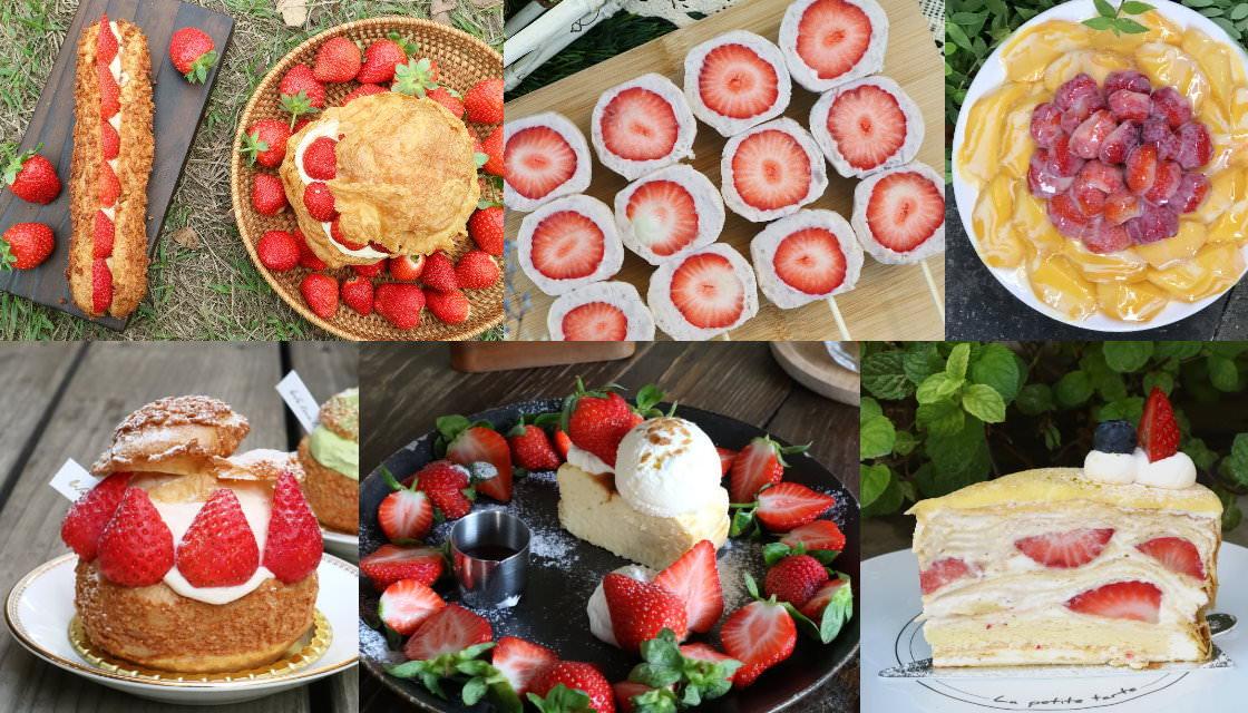 台中草莓懶人包!冬天就是要吃草莓,草莓蛋糕、草莓泡芙通通有,草莓控必看~